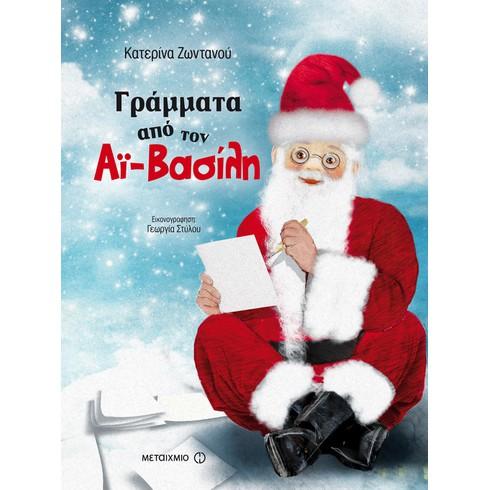 Γιορτινή εκδήλωση με αφορμή το βιβλίο της Κατερίνας Ζωντανού «Γράμματα από τον Αϊ-Βασίλη»
