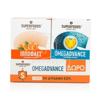 SUPERFOODS - PROMO PACK Ιπποφαές - 50caps ΜΕ ΔΩΡΟ Omegadvance - 30caps