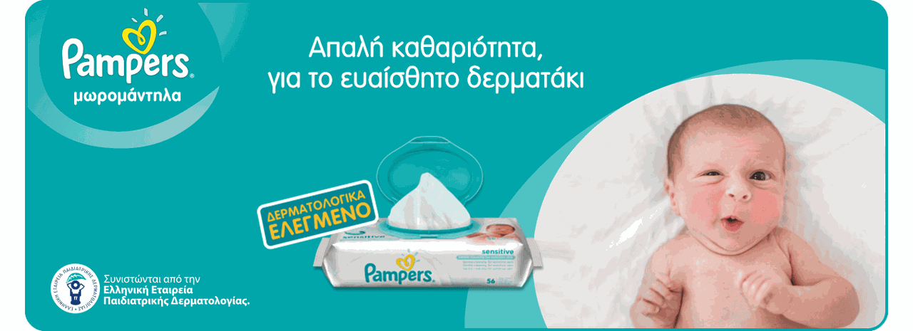 Pampers SubBanner 5