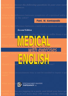 MEDICAL ENGLISH WITH EXERCISES (2Η ΕΚΔ.)