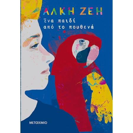Δράσεις για το νέο βιβλίο της Άλκης Ζέη