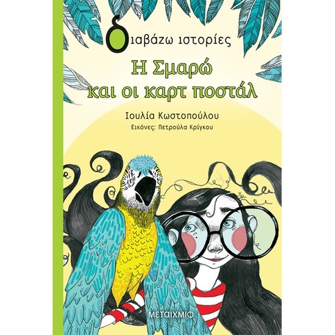 ΜΙΑ ΙΣΤΟΡΙΑ ΓΙΑ ΤΟ ΣΑΒΒΑΤΟΚΥΡΙΑΚΟ: Η Ιουλία Κωστοπούλου σας περιμένει παρέα με το βιβλίο της «Η Σμαρώ και οι καρτ ποστάλ»