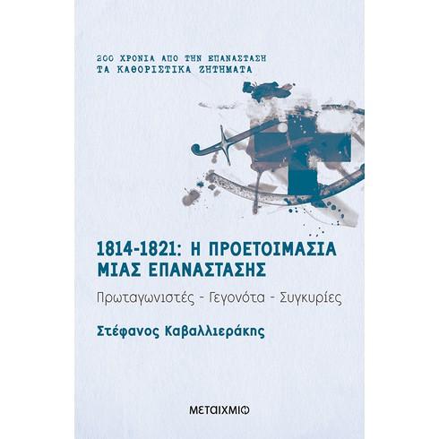 «200 χρόνια από την Ελληνική Επανάσταση»: Διαδικτυακή συζήτηση με αφορμή τη νέα ομότιτλη σειρά ιστορικών βιβλίων των εκδόσεων ΜΕΤΑΙΧΜΙΟ
