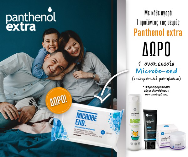Panthenol Extra with microbe-end present