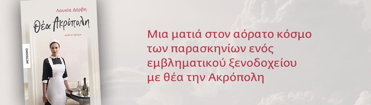 Thea akropolh 1230x350