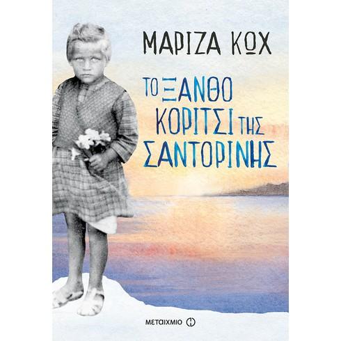 Παρουσίαση του βιβλίου της Μαρίζας Κωχ «Το ξανθό κορίτσι της Σαντορίνης»