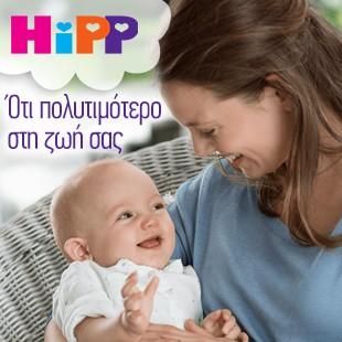 Hipp_Dec17