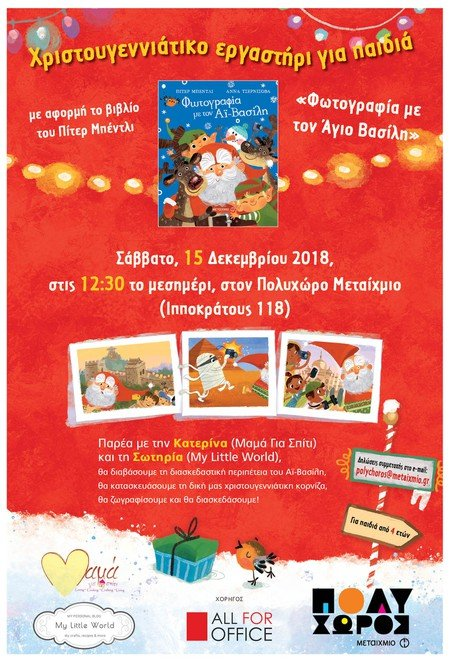 Χριστουγεννιάτικο εργαστήρι για παιδιά με αφορμή το βιβλίο του Πίτερ Μπέντλι «Φωτογραφία με τον Αϊ-Βασίλη»