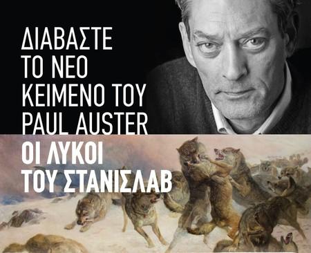 PAUL AUSTER - ΔΙΑΒΑΣΤΕ ΤΟ ΝΕΟ ΑΦΗΓΗΜΑ ΤΟΥ