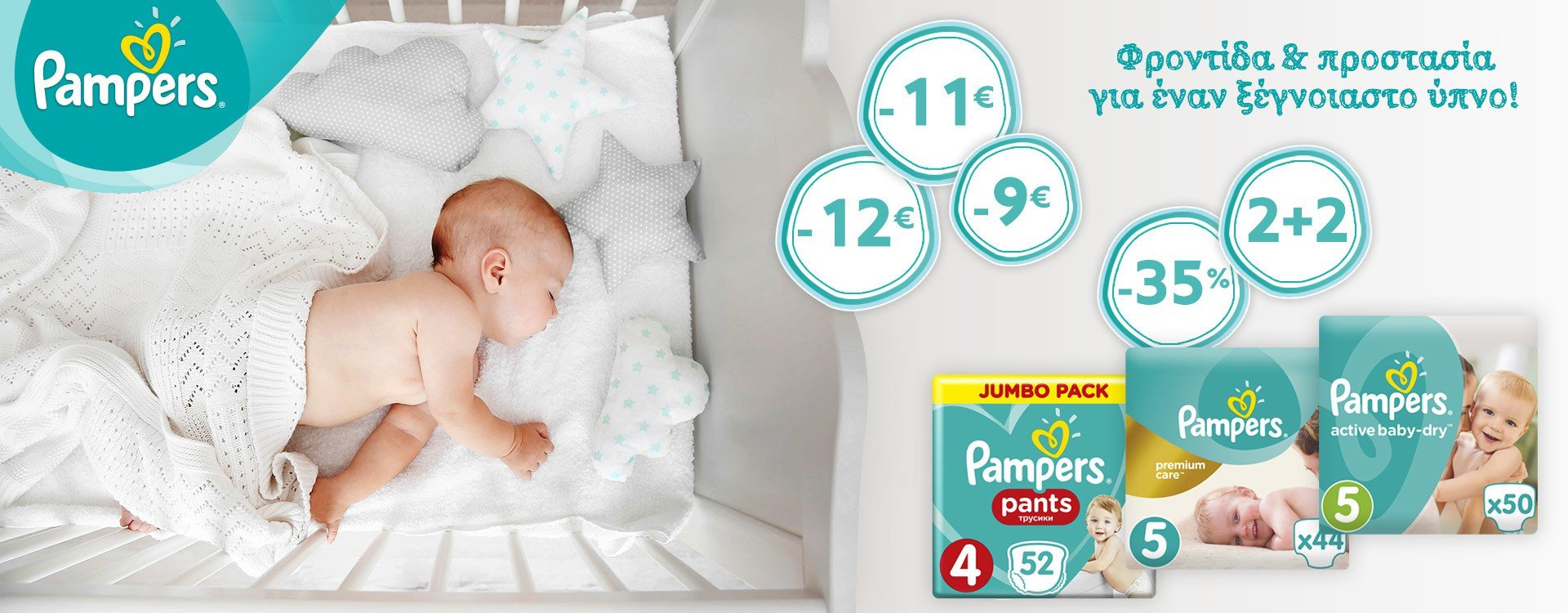 Slider pampers sept18 1920x750