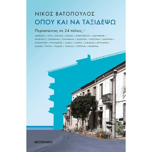 Παρουσίαση του νέου βιβλίου του Νίκου Βατόπουλου «Όπου και να ταξιδέψω: Περπατώντας σε 24 πόλεις»