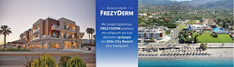 Elite city resort kalamata 1920x550