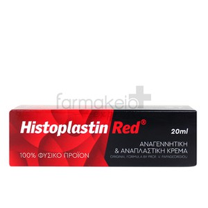 HISTOPLASTIN Red Cream 20ml