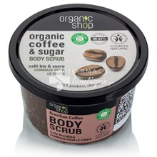 Organic Shop Body Scrub Brazilian Coffee - Scrub σώματος, 250ml