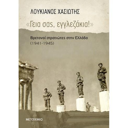 Παρουσίαση του νέου βιβλίου του Λουκιανού Χασιώτη «Γεια σας, εγγλεζάκια! Βρετανοί στρατιώτες στην Ελλάδα (1941-1945)»
