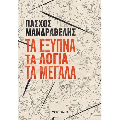 """Παρουσίαση του βιβλίου του Πάσχου Μανδραβέλη """"Τα έξυπνα τα λόγια τα μεγάλα"""""""