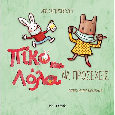 Εκδήλωση για παιδιά με αφορμή το νέο βιβλίο της Λίνας Σωτηροπούλου «Να προσέχεις» από τη σειρά βιβλίων «Πίκο και Λόλα»