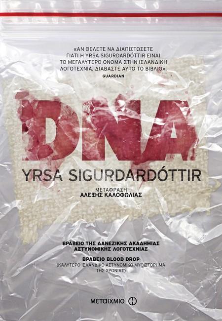 «DNA» ΤΗΣ YRSA SIGURDARDOTTIR