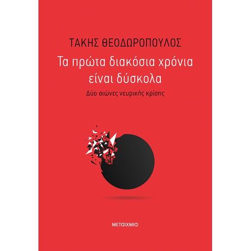 «200 χρόνια από την Ελληνική Επανάσταση: Ένα ψυχογράφημα της εθνικής μας συνείδησης»: Διαδικτυακή συζήτηση με αφορμή το νέο βιβλίο του Τάκη Θεοδωρόπουλου «Τα πρώτα διακόσια χρόνια είναι δύσκολα»