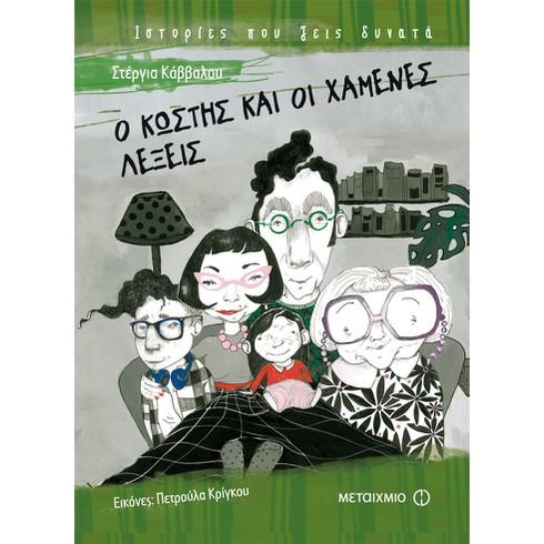 Εκδήλωση για παιδιά με αφορμή το βιβλίο της Στέργιας Κάβαλλου «Ο Κωστής και οι χαμένες λέξεις»
