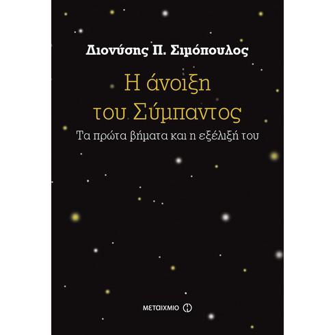 Παρουσίαση του νέου βιβλίου του Διονύση Π. Σιμόπουλου «Η άνοιξη του Σύμπαντος»