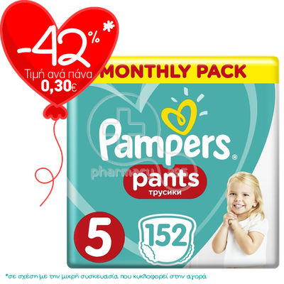 PAMPERS - MONTHLY PACK Pants Νο5 (12-17kg) - 152 πάνες