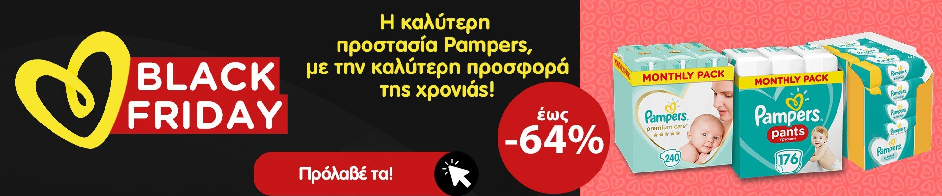 Black Friday Pampers -64%