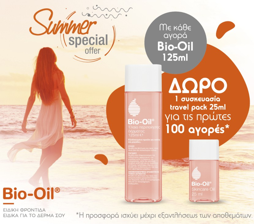 Bio Oil Summer Offer