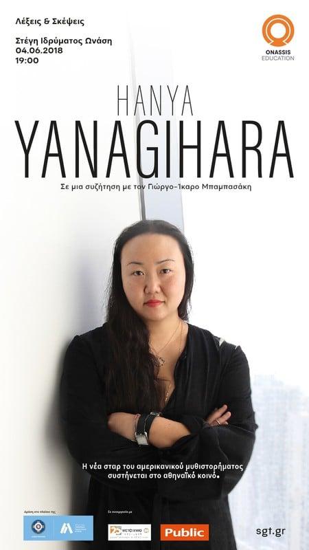 Η συγγραφέας Hanya Yanagihara στην Αθήνα