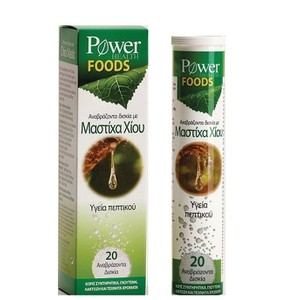 Power health chios mastic 20s