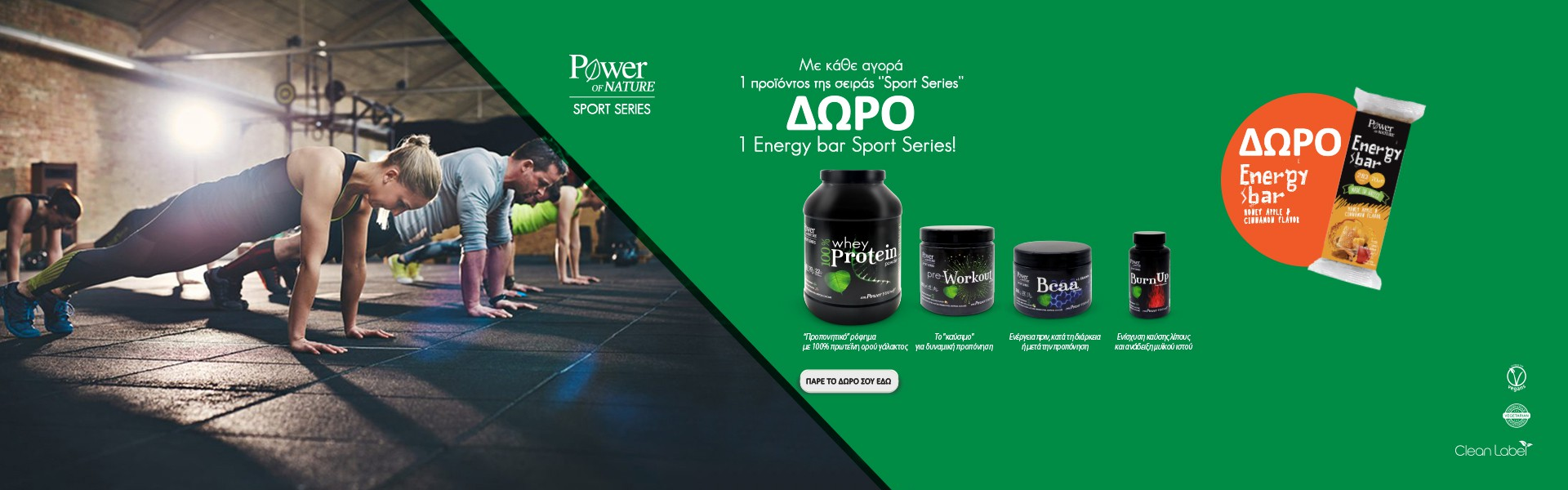 Power Health Sports