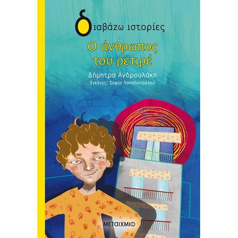 Εκδήλωση για παιδιά με αφορμή το βιβλίο της Δήμητρας Ανδρουλάκη «Ο άνθρωπος του ρετιρέ»
