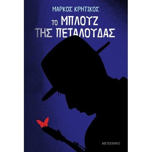 Διαδικτυακή παρουσίαση του νέου αστυνομικού μυθιστορήματος του Μάρκου Κρητικού «Το μπλουζ της πεταλούδας»