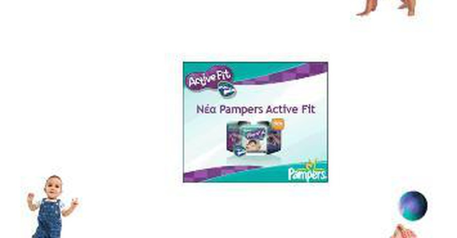 Νέα Pampers Active Fit
