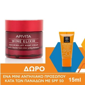 Apivita wine elixir night