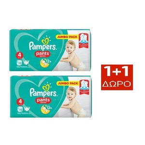 PAMPERS Pants up to 12h N4 9-15kg Jumbo pack 52τεμάχια  1+1 ΔΩΡΟ