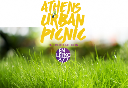 ATHENS URBAN PICNIC: THE BOOK EDITION