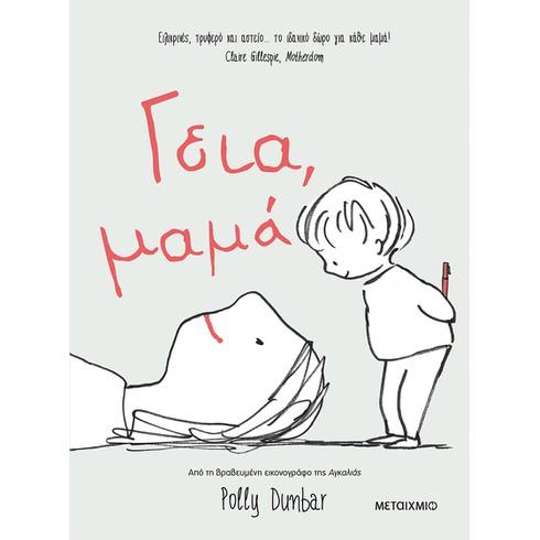 Παρουσίαση του βιβλίου «Γεια, μαμά» και συζήτηση με τη δημιουργό Polly Dunbar