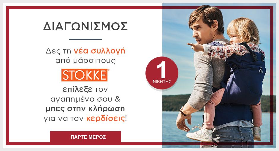 ΔΙΑΓΩΝΙΣΜΟΣ STOKKE