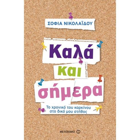 Συνάντηση με τη συγγραφέα Σοφία Νικολαΐδου με αφορμή το βιβλίο της «Καλά και σήμερα»