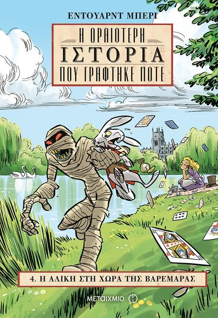 """Εκδήλωση για παιδιά με αφορμή τη σειρά βιβλίων """"Η ωραιότερη ιστορία που γράφτηκε ποτέ"""" του Έντουαρντ Μπέρι"""