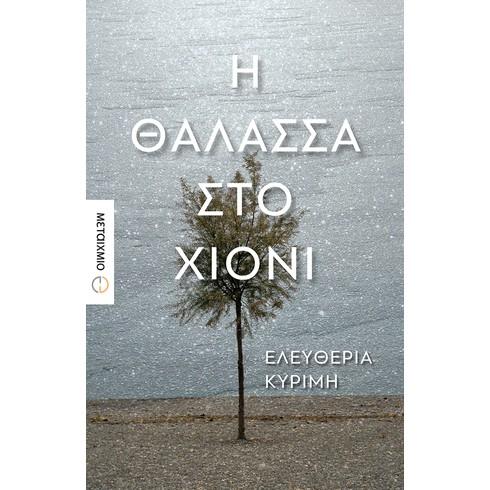 Συνάντηση και συζήτηση με τη συγγραφέα Ελευθερία Κυρίμη με αφορμή το βιβλίο της «Η θάλασσα στο χιόνι»