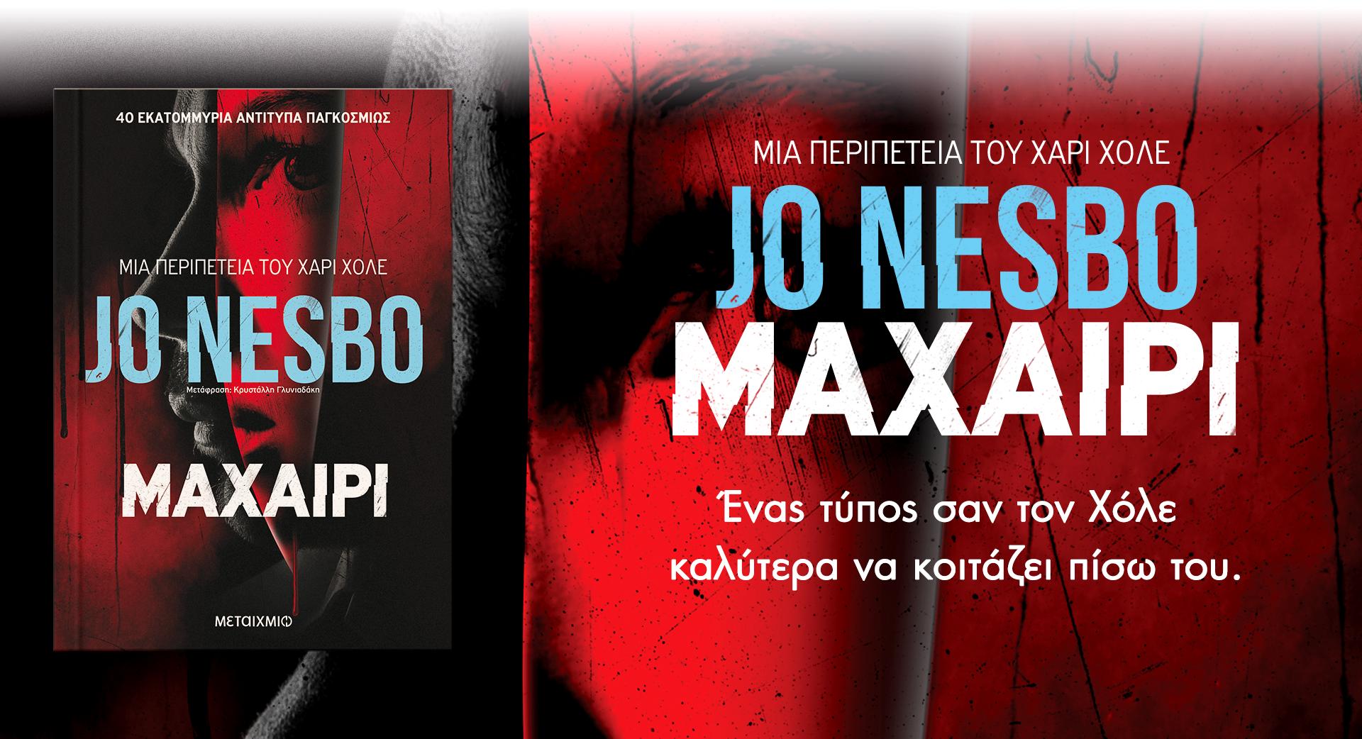 Maxairi nesbo 1920x1042