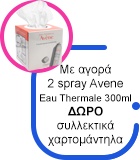 S3.gy.digital%2f2happy gr%2fuploads%2fasset%2fdata%2f49946%2favene spray badge
