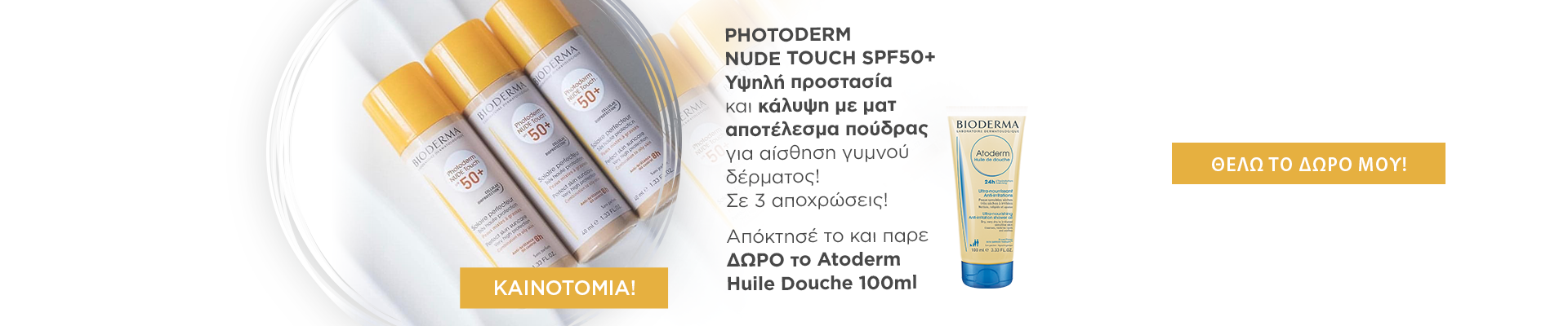 Bioderma Nude Touch 18-4-19