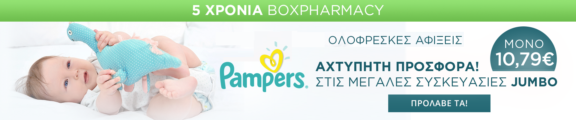 Pampers -40% (5 xronia) 8/11/18