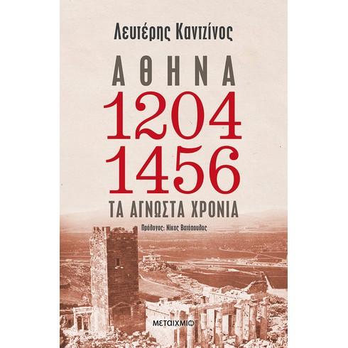 Παρουσίαση του βιβλίου του Λευτέρη Καντζίνου «Αθήνα 1204-1456: Τα άγνωστα χρόνια»