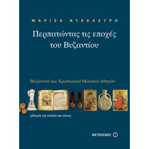 Εκδήλωση για παιδιά με αφορμή το βιβλίο της Μαρίζας Ντεκάστρο «Περπατώντας τις εποχές του Βυζαντίου»