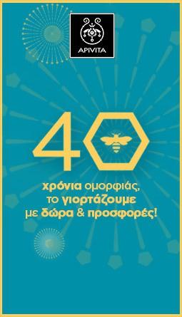 Apivita Offers de647410005