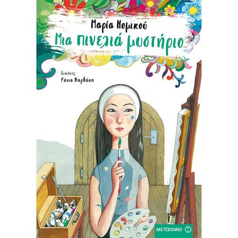 Εκδήλωση για παιδιά με αφορμή το νέο βιβλίο της Μαρίας Νομικού «Μια πινελιά μυστήριο»